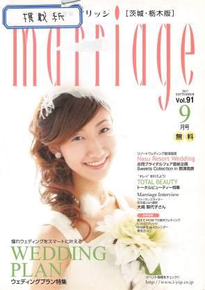 ブライダル情報誌marrige_004