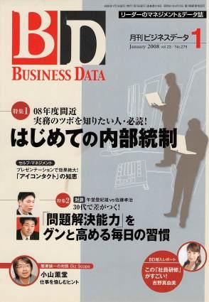 月刊ビジネスデータ2008年1月号_003