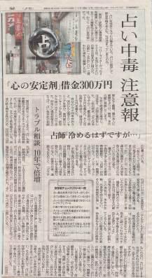 朝日新聞夕刊20120313占い中毒注意報