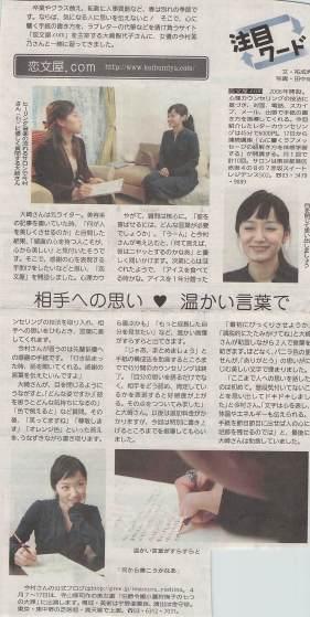読売新聞20100303注目ワード