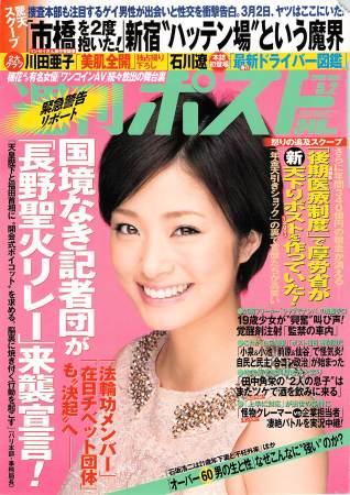 週刊ポスト2008.5.2号_002